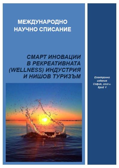 Първи брой на Международно научно списание за Смарт иновации в за Рекреативната (Wellness) индустрия и Нишов туризъм, 2019г.