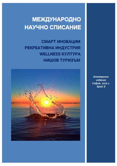 Втори брой на Международно научно списание за Смарт иновации в за Рекреативната (Wellness) индустрия и Нишов туризъм, 2019г.